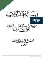 #الإستغفارات المنسوبة إلى الإمام الحسن البصري .pdf