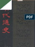 1 蕭一山: 清代通史 (下冊)(臺灣商務印書館 1980)