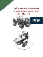 TZ4K14 каталог деталей на русском.pdf