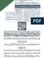 Aqeeda Khatm e Nubuwwat AND ISLAM-Pakistan-KAY-DUSHMAN 14010