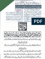 Aqeeda Khatm e Nubuwwat AND ISLAM-Pakistan-KAY-DUSHMAN 14012