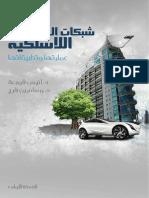 Capteurs Sans File - Docs en Arabe