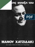 ΠΟΠ+ΡΟΚ - ΜΑΝΟΣ ΧΑΤΖΙΔΑΚΙΣ (1980)