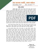 BJP_UP_News_01_______24_August_2019
