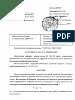 Densitometer  ДД 5005