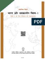 Class9 History Hindi
