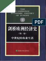 剑桥欧洲经济史 第一卷 中世纪的农业生活.pdf