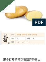 语文知识- 【着】 5.1.3.pptx
