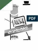 UT Arabic Book
