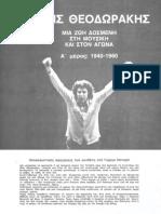 ΠΟΠ+ΡΟΚ - ΜΙΚΗΣ ΘΕΟΔΩΡΑΚΗΣ (1980)