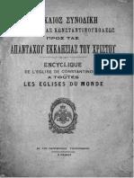 Η ΠΑΤΡΙΑΡΧΙΚΗ ΕΓΚΥΚΛΙΟΣ ΤΟΥ 1920