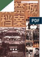 1-800紫禁城档案 (1—4卷)
