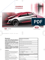 KIA ServiceBook 05-15