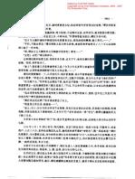 1601-2400紫禁城档案 (1—4卷)
