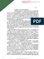 801-1600紫禁城档案 (1—4卷)