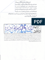 Aqeeda Khatm e Nubuwwat AND ISLAM-Pakistan-KAY-DUSHMAN 14056