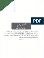Aurat Par Tashadud  /Woman PunishmenT 14062