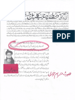 Aqeeda Khatm e Nubuwwat AND ISLAM-Pakistan-KAY-DUSHMAN 14069