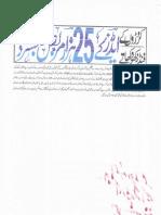 Aqeeda Khatm e Nubuwwat AND ISLAM-Pakistan-KAY-DUSHMAN 14070