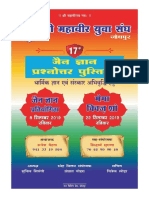 Jain Gyan Book