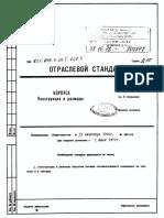 ОСТ 1 12585-76
