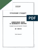 ОСТ 1 80021-80