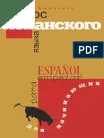 Дышлевая-И.А.-Курс-испанского-языка-для-начинающих-2017