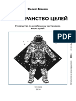 Филипп Богачев - Пространство Целей - 2018