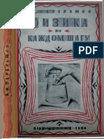 Perelman_Ya_I_Fizika_na_kazhdom_shagu_1934.pdf