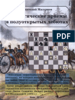 Mazurkov Strategicheskie Priemy 2014