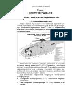02. Elektrooborudovanie-SISTEMA ELECTRICO HELICOPTERO.pdf