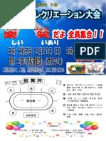 2019リクリエイション大会パンフ1.pdf