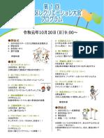 2019リクリエイション大会パンフ2 (1).pdf
