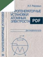 Рассохин Н. Парогенераторные Установки Атомных Электростанций