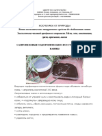 Сапропелевые Оздоровительно-восстановительные Ванны и Их Применение