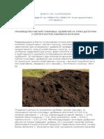 Производство Магний-гуминовых Удобрений Для Обеспечения Республики Дагестан