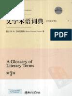 文学术语词典