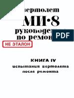 14. MI_8_RPR_Kn4