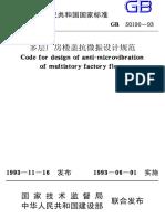 GB50190-93 多层厂房楼盖抗微振设计规范.pdf
