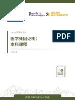Handbook for Doctors Chino