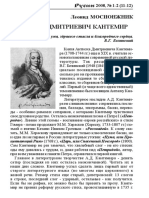 Antioh Dmitrievich Kantemir