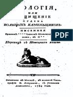 Apologiya Ili Zaschischenie Ordena Volnykh Kamenschikov
