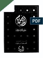 156-aslam-aqyda-shryaa-ar_ptiff