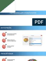 Стоматология.ppsx