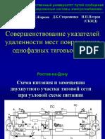 Жарков и Др. ОМП в Тяг. Сетях