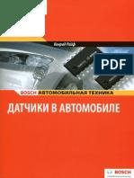 Датчики в автомобиле 2012. Автор Конрад Райф . Издательство За рулем