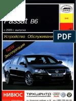 Руководство по ремонту и обслуживанию автомобилей VolksWagen Passat B6 (с 2005 года выпуска)