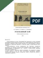 rukboy2.pdf