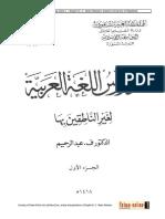 دروس اللغة العربية لغير الناطقين 1.pdf