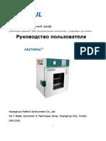 12_Vacuum Drying Oven_Владимир (Рус)